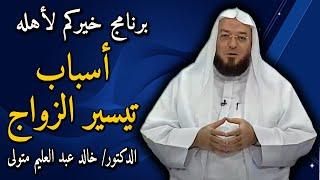 getlinkyoutube.com-أسباب تيسير الزواج ح6 خيركم لأهله khaledabdelalim.com