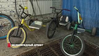 getlinkyoutube.com-Дрифт на велосипеде: новый вид спорта во Владивостоке