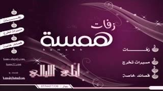 getlinkyoutube.com-زفه  بدون موسيقى بدر تجلى راشد الماجد وبدون حقوق.wmv