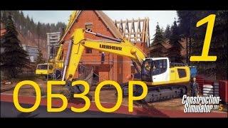 getlinkyoutube.com-Construction Simulator 2015 обзор и прохождение на русском