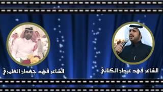 getlinkyoutube.com-بدع فهد عيدان الكناني   الرد   فهد جعدان العامري