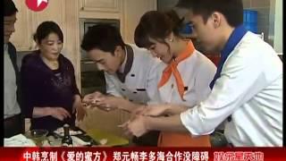 getlinkyoutube.com-中韩烹饪《爱的蜜方》 郑元畅李多海合作没障碍