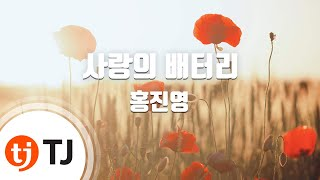 getlinkyoutube.com-Love Battery 사랑의 배터리_Hong Jin Young_TJ노래방 (Karaoke/lyrics/romanization/KOREAN)