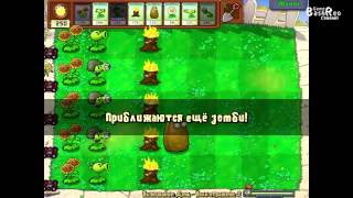 getlinkyoutube.com-Plants VS Zombies #24 Растения Против Зомби