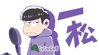 getlinkyoutube.com-[Sub TH] Six same faces  Tonight Will Be Awesome!! - Ichimatsu (Type B)