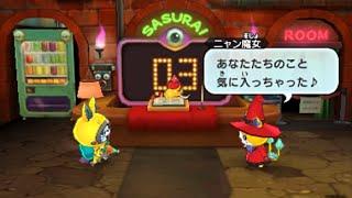 getlinkyoutube.com-【3DS】妖怪ウォッチバスターズ_ニャン魔女入手!!(赤猫団ダウンロード版特典)