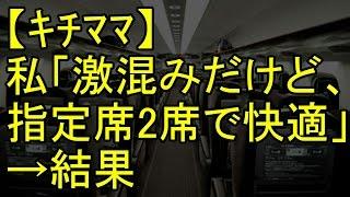 getlinkyoutube.com-【キチママ】私「激混みだけど、指定席2席とってるから快適w」→結果