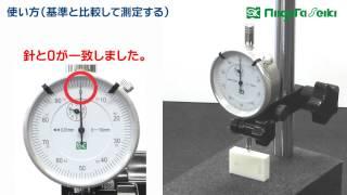 【HOW TO】ダイヤルゲージの使い方