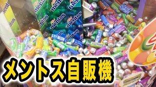getlinkyoutube.com-メントスの自販機1000円分やったらいくら得できるのか?