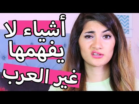 أشياء لا يفهمها غير العرب - الجزء الثاني | Things Only Arabs Understand - Part 2