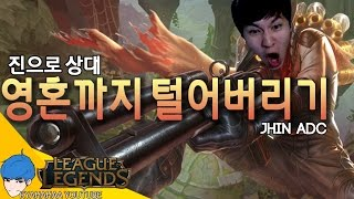 getlinkyoutube.com-[캬하하] 진으로 상대 영혼까지 털어버리기 ( League of Legends Jhin ADC )