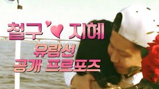 getlinkyoutube.com-철구♥지혜 유람선 공개 프로포즈!!
