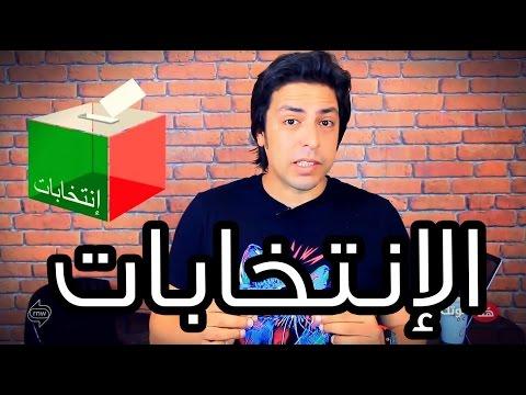خالد الشريف والانتخابات