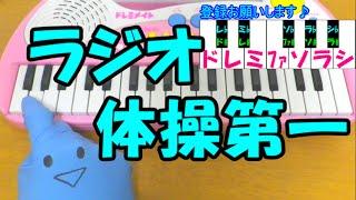 getlinkyoutube.com-1本指ピアノ【ラジオ体操第一】簡単ドレミ楽譜 超初心者向け