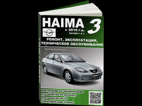 Руководство по ремонту HAIMA