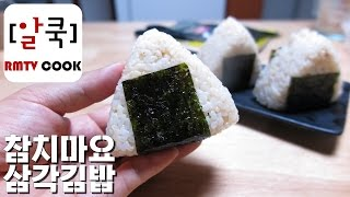 getlinkyoutube.com-백종원 참치마요 삼각김밥/ Tuna sushi / Samgak-gimbap Triangle gimbap recipe / 알쿡 / RMTV COOK