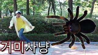 getlinkyoutube.com-[긴급경보] 자이언트 거미 로봇 사냥하기 - 허팝 (Giant Robot Spider Prank)