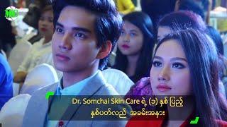 Dr.Somchai Skin Care Center 1st Anniversary Celebration In Yangon