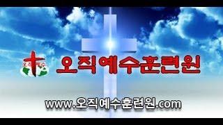 getlinkyoutube.com-고린도전서 1장 10-16절 / 곽노아 Only Jesus 365 / 1월 12일