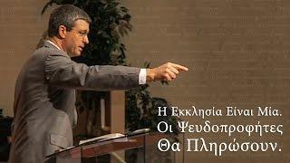 Η Εκκλησία Είναι Μία. Οι Ψευδοπροφήτες Θα Πληρώσουν. - Paul Washer