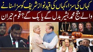 Big Good News For Nwaz Sharif HD VEDIO HINDI URDU 
