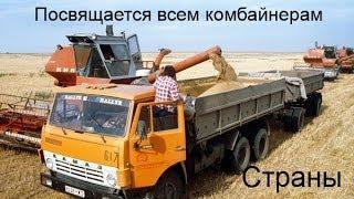 getlinkyoutube.com-ВСЕМ  комбайнерам ВСЕХ стран посвящается!!!!
