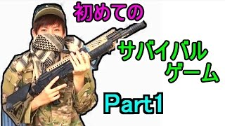 getlinkyoutube.com-初めてのサバイバルゲーム!!Part1【赤髪のとも】The first Airsoft