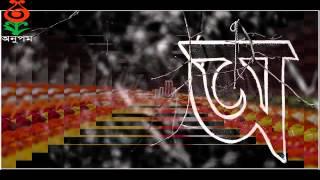ও আমার মাতৃভাষা  বাংলাভাষা - ২১শে ফেব্রুয়ারীর গান