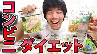 getlinkyoutube.com-コンビニで見つけたダイエット食!