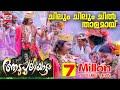 Chilum Chilum Video Song | Aadupuliyattam Movie | Jayaram,Ramya Krishnan
