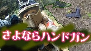 戦え!ぴっちょりーな☆「さよならハンドガン」#3@相模湖プレジャーフォレスト AirSoft