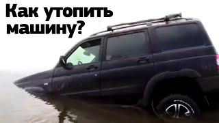 Как Утопить Машину [Подборка] (2016) - How To Drown A Car [Compilation] (2016)