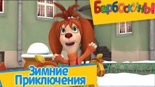 getlinkyoutube.com-Барбоскины - Зимние приключения (сборник)