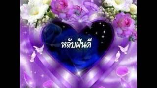 getlinkyoutube.com-ราตรีสวัสดิ์  คนไกลเบอร์เก่า