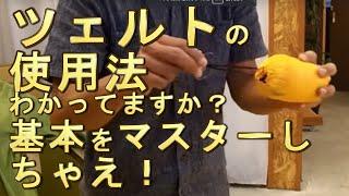 山の実用2分動画講座022 ツェルト基本使い方編-ELK