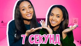 getlinkyoutube.com-7 СЕКУНД С СЕСТРОЙ