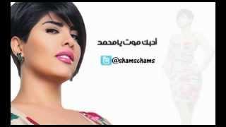 احبك موت يا محمد 2013 مع الكلمات