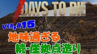 getlinkyoutube.com-【7 Days to die】地味過ぎる! 続・拠点造り【7 days to die実況】#58