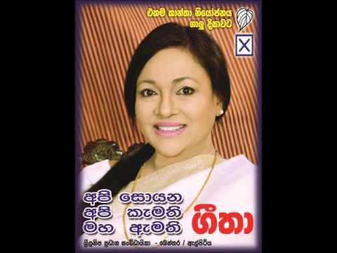 Geetha kumarasinghe theme song 2014