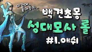 getlinkyoutube.com-[백설양TV][백견초몽,모쿠자]LOL 그녀들의 성대모사 1편 - 애쉬