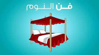 getlinkyoutube.com-سنن النوم والإستيقاظ - Sleeping and waking up