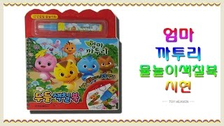 getlinkyoutube.com-엄마 까투리 물놀이 색칠북 장난감 시현동영상(KATURI water coloring book toy)