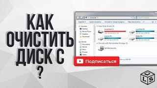 getlinkyoutube.com-Как очистить диск С