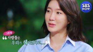 "getlinkyoutube.com-SBS [힐링캠프] - 이지아, 정우성에게 ""건승하시길 마음으로 빌어요"""