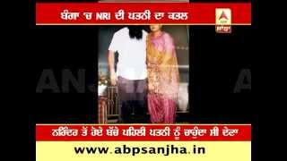 getlinkyoutube.com-Murder of NRI wife thrills Banga