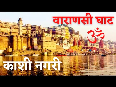 Varanasi Ghat Morning Hindu Rituals Ganga Bathing *HD*