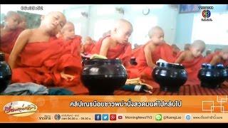 getlinkyoutube.com-เรื่องเล่าเช้านี้ คลิปเณรน้อยชาวพม่านั่งสวดมนต์ไปหลับไป (27 พ.ย.57)