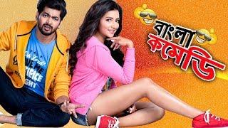 Subhasree Funny Show|Navel হোলো হাইপারবোলা ||Subhasree-Om Comedy|Bangla Comedy