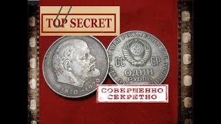 getlinkyoutube.com-Монета 1 рубль 100 лет Ленину  1970 год  / нумизматика СССР