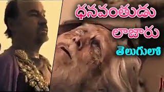 ధనవంతుడు లజారు Story తెలుగులో// Letest Telugu christian Films/Movies/Story 2017//Nefficba